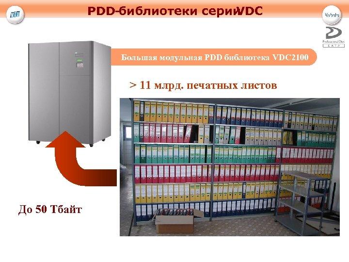 PDD-библиотеки серии VDC Большая модульная PDD библиотека VDC 2100 > 11 млрд. печатных листов