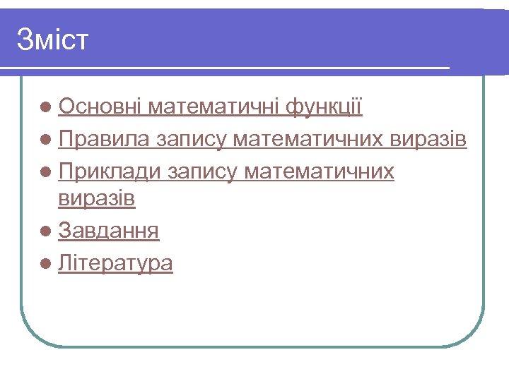 Зміст l Основні математичні функції l Правила запису математичних виразів l Приклади запису математичних