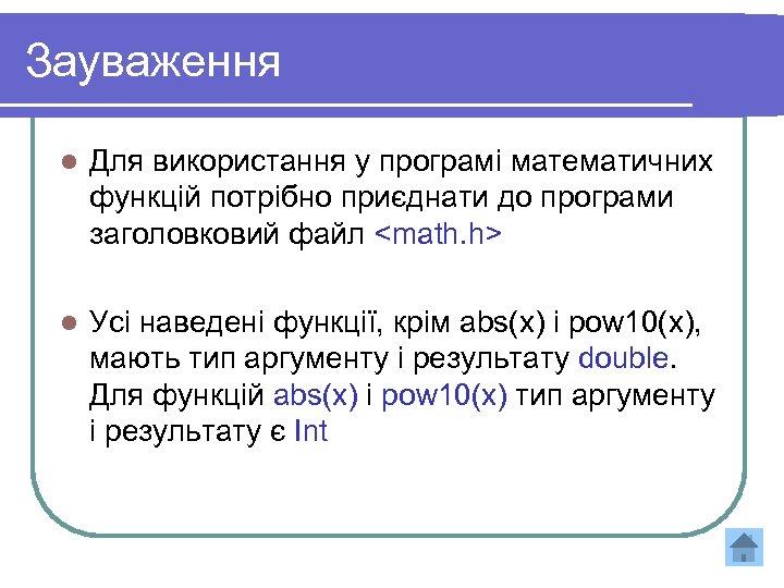 Зауваження l Для використання у програмі математичних функцій потрібно приєднати до програми заголовковий файл