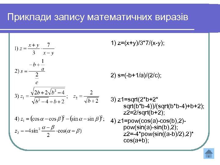 Приклади запису математичних виразів 1) z=(x+y)/3*7/(x-y); 2) s=(-b+1/a)/(2/c); 3) z 1=sqrt(2*b+2* sqrt(b*b-4))/(sqrt(b*b-4)+b+2); z 2=2/sqrt(b+2);