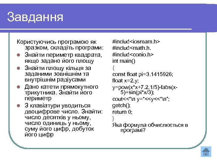 Завдання Користуючись програмою як зразком, складіть програми: l Знайти периметр квадрата, якщо задано його