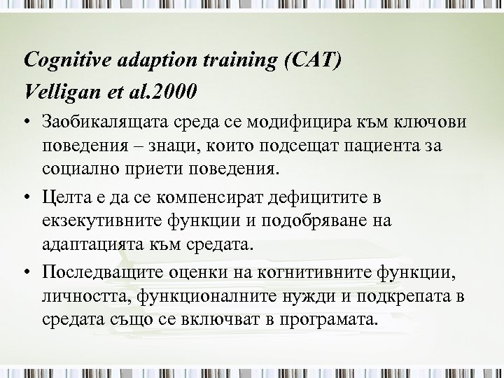 Cognitive adaption training (CAT) Velligan et al. 2000 • Заобикалящата среда се модифицира към
