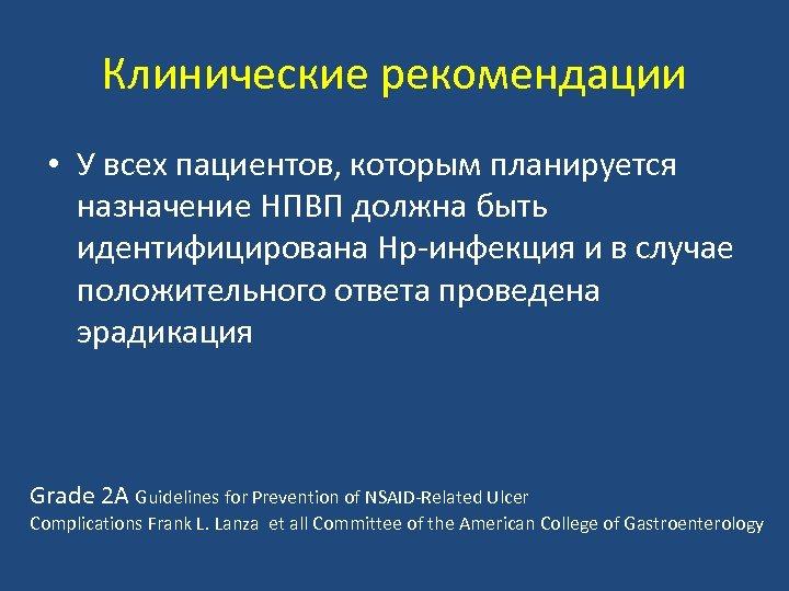 Клинические рекомендации • У всех пациентов, которым планируется назначение НПВП должна быть идентифицирована Hp-инфекция