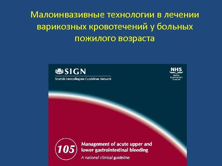Малоинвазивные технологии в лечении варикозных кровотечений у больных пожилого возраста