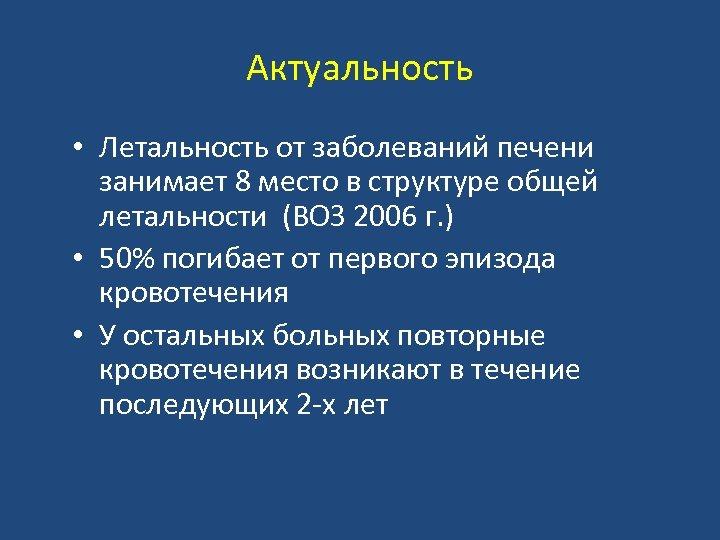Актуальность • Летальность от заболеваний печени занимает 8 место в структуре общей летальности (ВОЗ
