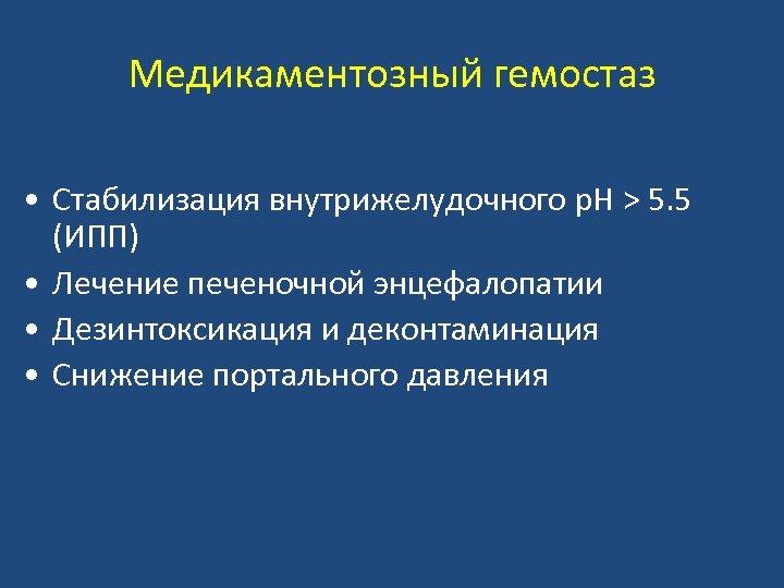 Медикаментозный гемостаз • Стабилизация внутрижелудочного р. Н > 5. 5 (ИПП) • Лечение печеночной