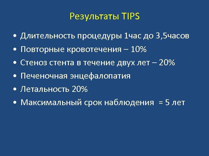 Результаты TIPS • • • Длительность процедуры 1 час до 3, 5 часов Повторные
