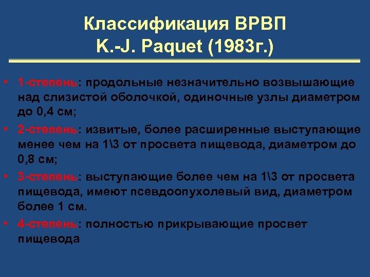 Классификация ВРВП K. -J. Paquet (1983 г. ) • 1 -степень: продольные незначительно возвышающие
