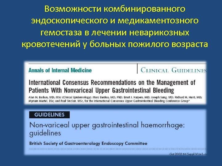 Возможности комбинированного эндоскопического и медикаментозного гемостаза в лечении неварикозных кровотечений у больных пожилого возраста