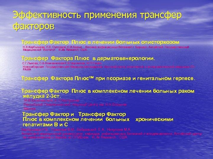 Эффективность применения трансфер факторов Трансфер Фактор Плюс в лечении больных описторхозом Н. В. Карбышева,