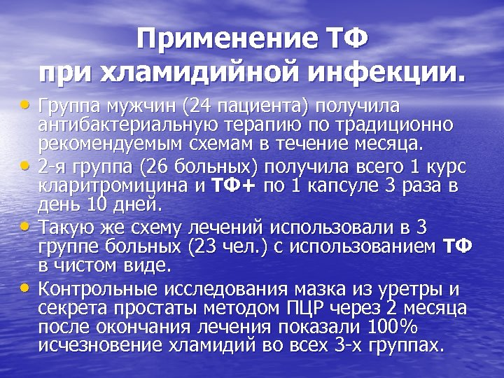 Применение ТФ при хламидийной инфекции. • Группа мужчин (24 пациента) получила • • •