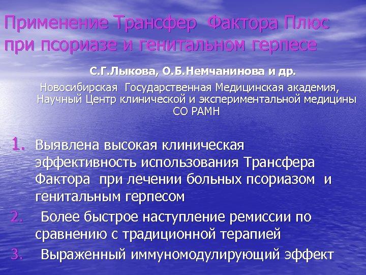 Применение Трансфер Фактора Плюс при псориазе и генитальном герпесе С. Г. Лыкова, О. Б.
