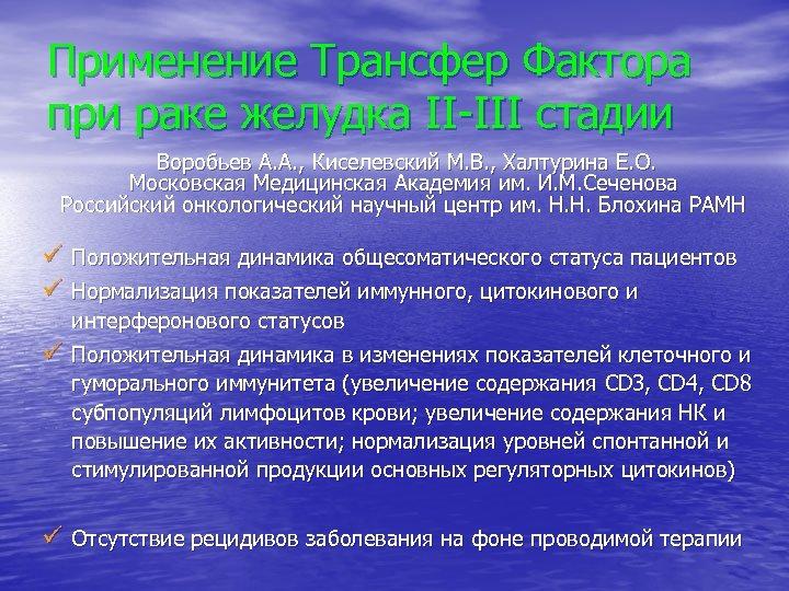 Применение Трансфер Фактора при раке желудка II-III стадии Воробьев А. А. , Киселевский М.