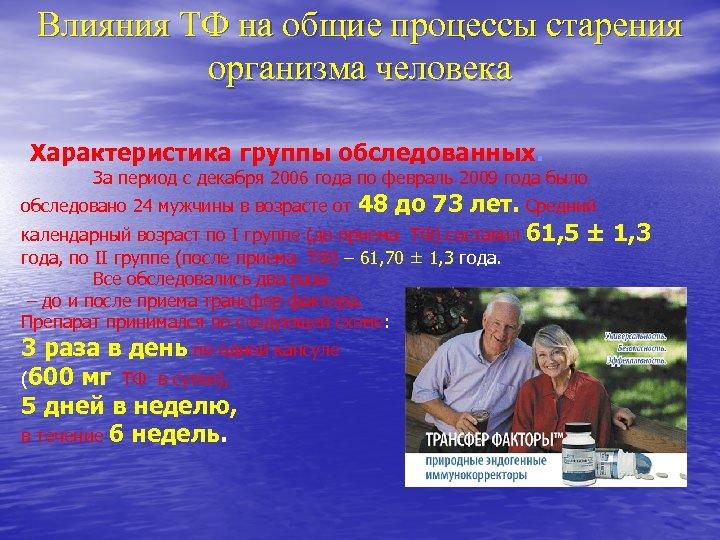 Влияния ТФ на общие процессы старения организма человека Характеристика группы обследованных. За период с