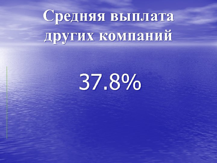 Средняя выплата других компаний 37. 8%