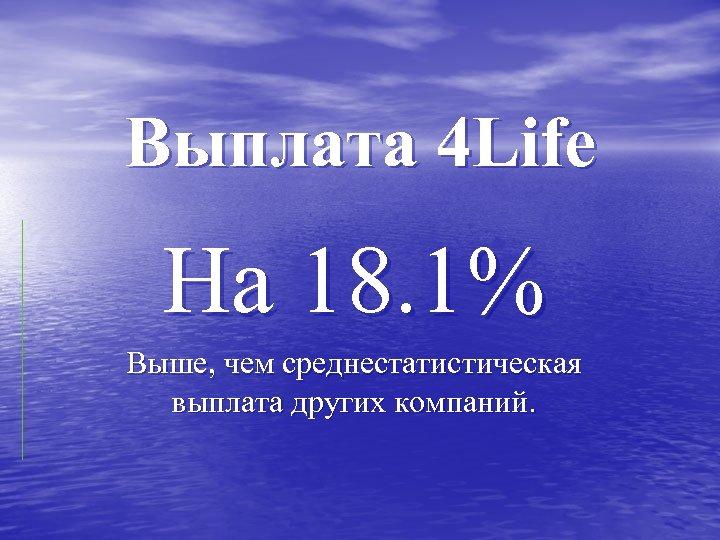 Выплата 4 Life На 18. 1% Выше, чем среднестатистическая выплата других компаний.