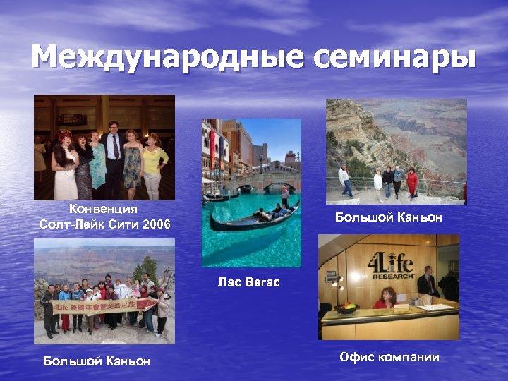 Международные семинары Конвенция Солт-Лейк Сити 2006 Большой Каньон Лас Вегас Большой Каньон Офис компании