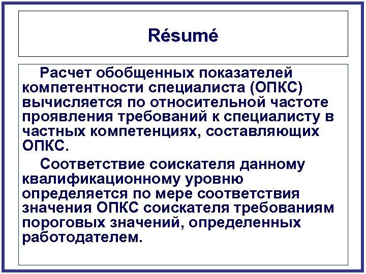Résumé Расчет обобщенных показателей компетентности специалиста (ОПКС) вычисляется по относительной частоте проявления требований к
