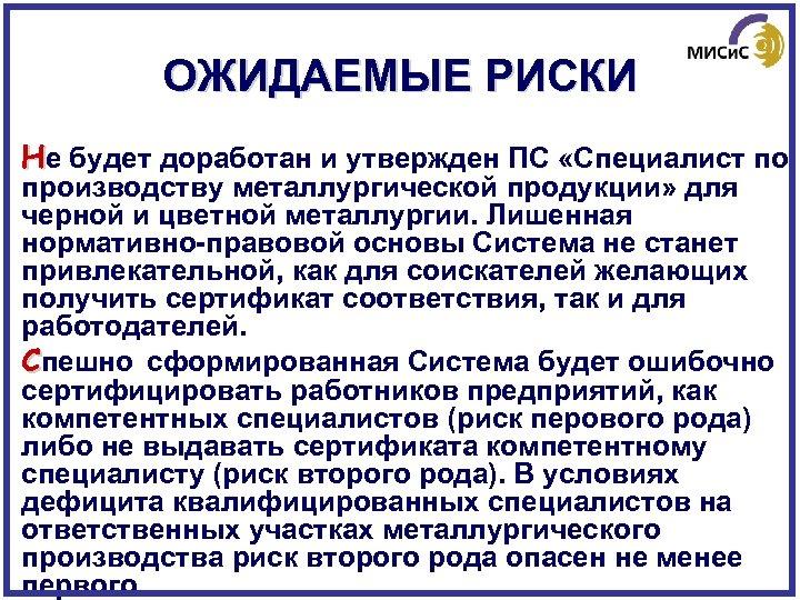 ОЖИДАЕМЫЕ РИСКИ Не будет доработан и утвержден ПС «Специалист по производству металлургической продукции» для