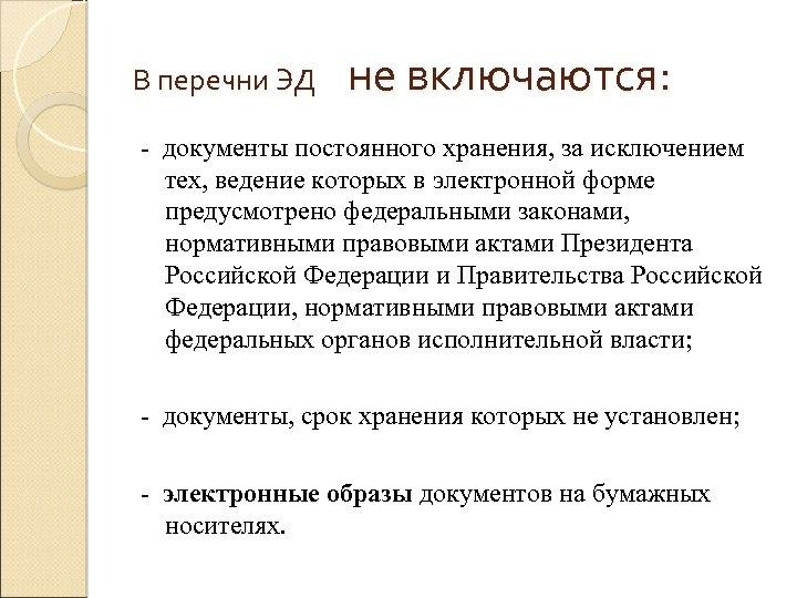 В перечни ЭД не включаются: - документы постоянного хранения, за исключением тех, ведение которых