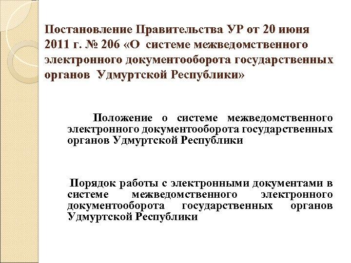 Постановление Правительства УР от 20 июня 2011 г. № 206 «О системе межведомственного электронного