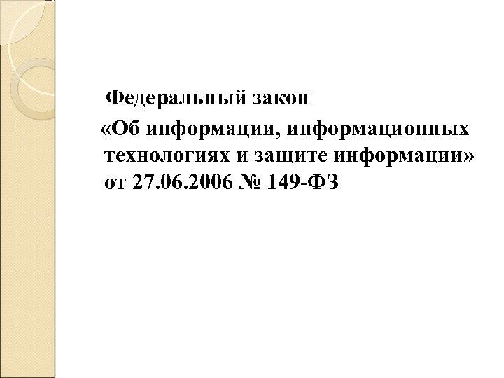 Федеральный закон «Об информации, информационных технологиях и защите информации» от 27. 06. 2006 №