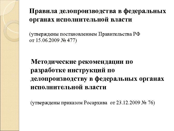 Правила делопроизводства в федеральных органах исполнительной власти (утверждены постановлением Правительства РФ от 15. 06.