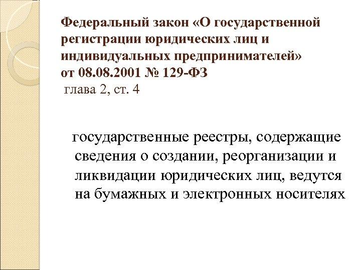 Федеральный закон «О государственной регистрации юридических лиц и индивидуальных предпринимателей» от 08. 2001 №