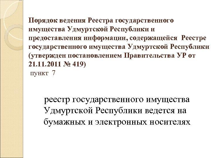 Порядок ведения Реестра государственного имущества Удмуртской Республики и предоставления информации, содержащейся Реестре государственного имущества