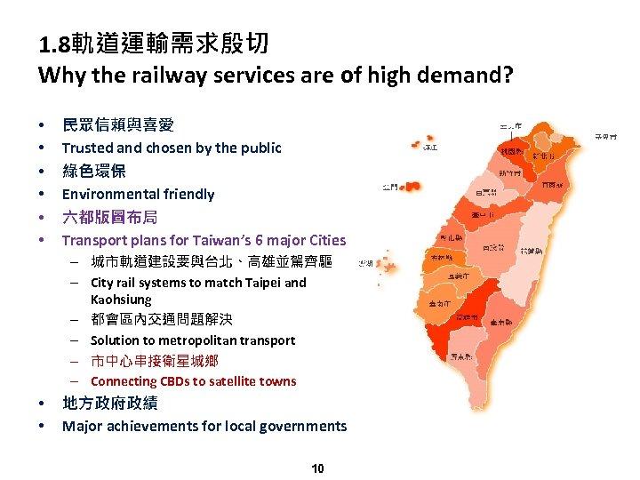 1. 8軌道運輸需求殷切 Why the railway services are of high demand? • • • 民眾信賴與喜愛