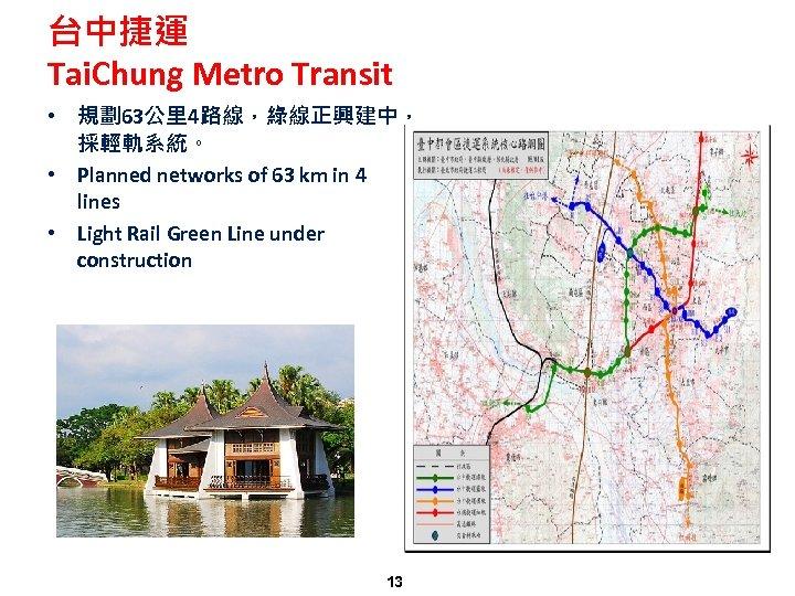 台中捷運 Tai. Chung Metro Transit • 規劃63公里4路線,綠線正興建中, 採輕軌系統。 • Planned networks of 63 km