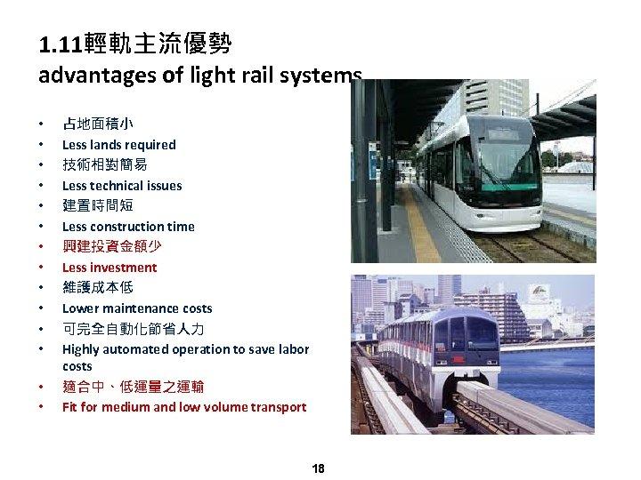 1. 11輕軌主流優勢 advantages of light rail systems • • • • 占地面積小 Less lands