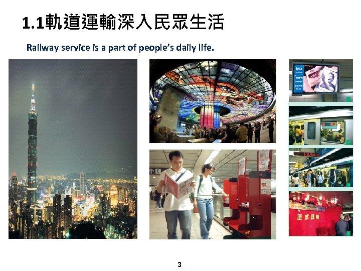 1. 1軌道運輸深入民眾生活 Railway service is a part of people's daily life. 3