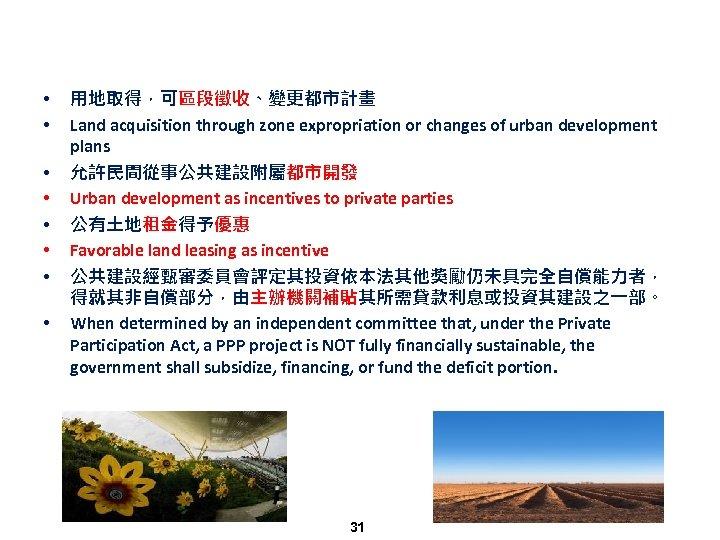 • • 用地取得,可區段徵收、變更都市計畫 Land acquisition through zone expropriation or changes of urban development
