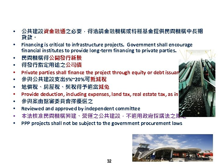 • • • 公共建設資金融通之必要,得洽請金融機構或特種基金提供民間機構中長期 貸款。 Financing is critical to infrastructure projects. Government shall