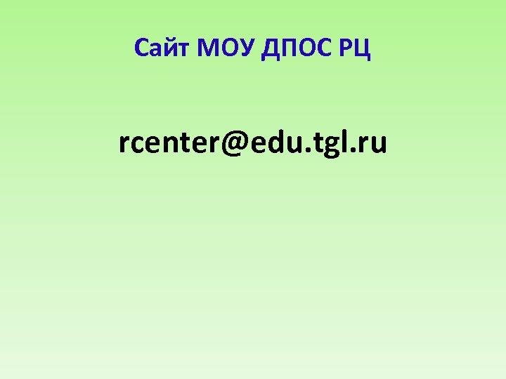 Сайт МОУ ДПОС РЦ rcenter@edu. tgl. ru