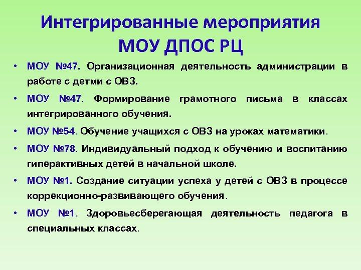 Интегрированные мероприятия МОУ ДПОС РЦ • МОУ № 47. Организационная деятельность администрации в работе