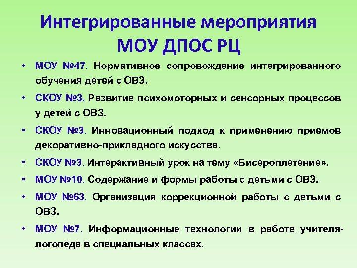 Интегрированные мероприятия МОУ ДПОС РЦ • МОУ № 47. Нормативное сопровождение интегрированного обучения детей