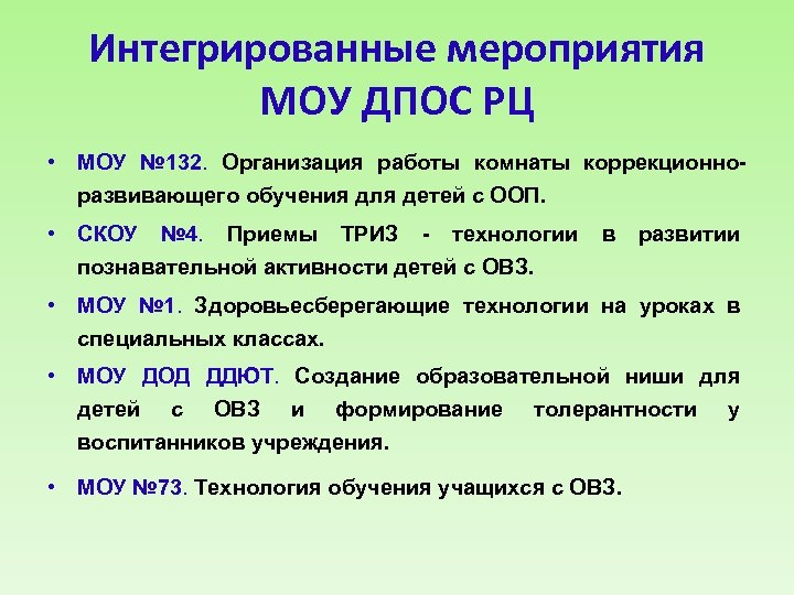 Интегрированные мероприятия МОУ ДПОС РЦ • МОУ № 132. Организация работы комнаты коррекционноразвивающего обучения