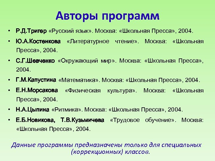 Авторы программ • Р. Д. Тригер «Русский язык» . Москва: «Школьная Пресса» , 2004.