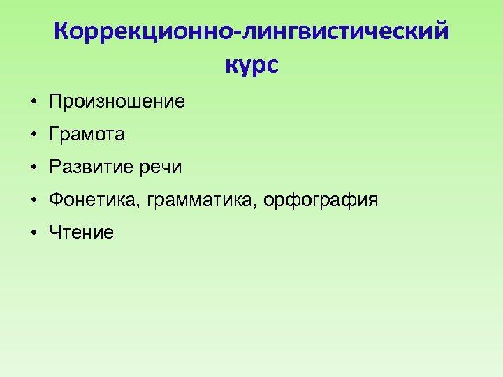 Коррекционно-лингвистический курс • Произношение • Грамота • Развитие речи • Фонетика, грамматика, орфография •