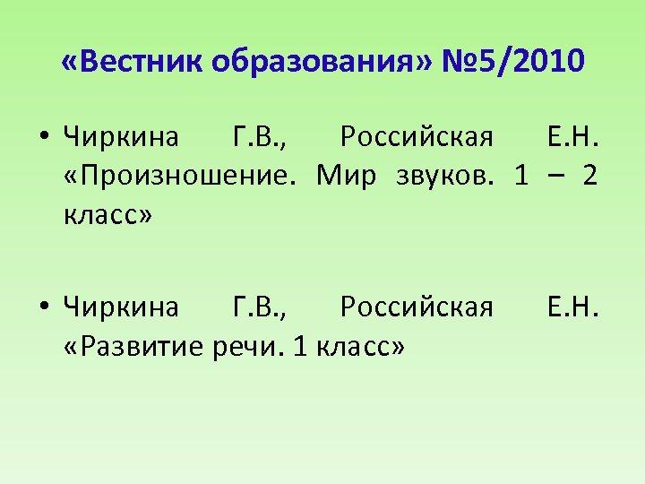 «Вестник образования» № 5/2010 • Чиркина Г. В. , Российская Е. Н. «Произношение.