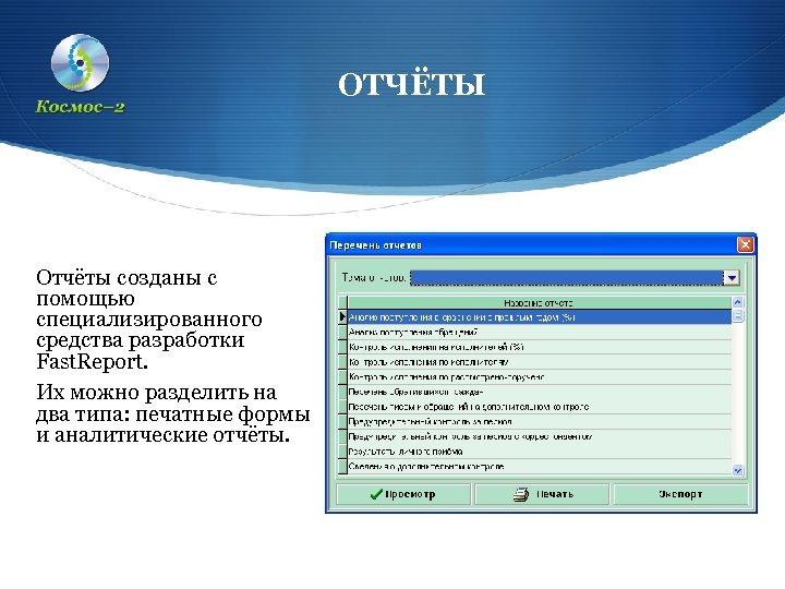 ОТЧЁТЫ Отчёты созданы с помощью специализированного средства разработки Fast. Report. Их можно разделить на