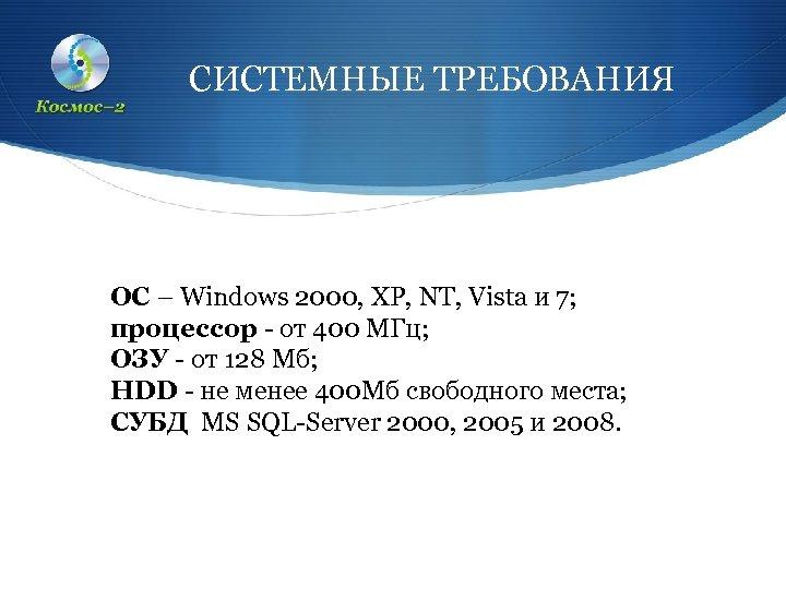 СИСТЕМНЫЕ ТРЕБОВАНИЯ ОС – Windows 2000, XP, NT, Vista и 7; процессор - от