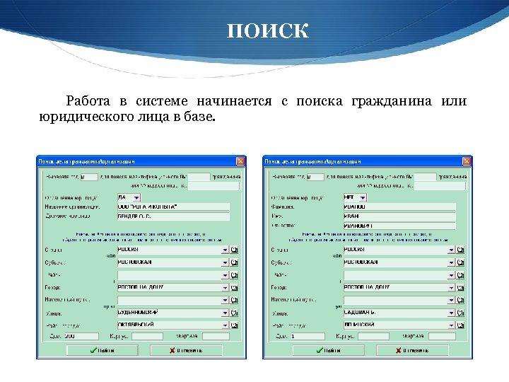 ПОИСК Работа в системе начинается с поиска гражданина или юридического лица в базе.