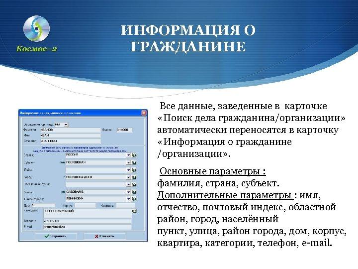 ИНФОРМАЦИЯ О ГРАЖДАНИНЕ Все данные, заведенные в карточке «Поиск дела гражданина/организации» автоматически переносятся в