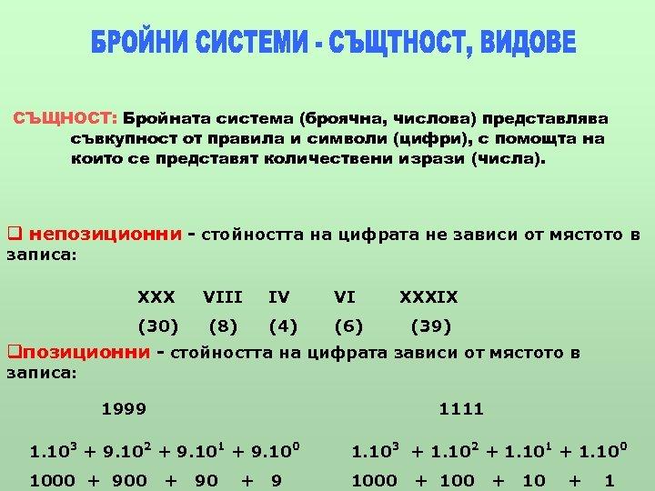 СЪЩНОСТ: Бройната система (броячна, числова) представлява съвкупност от правила и символи (цифри), с помощта