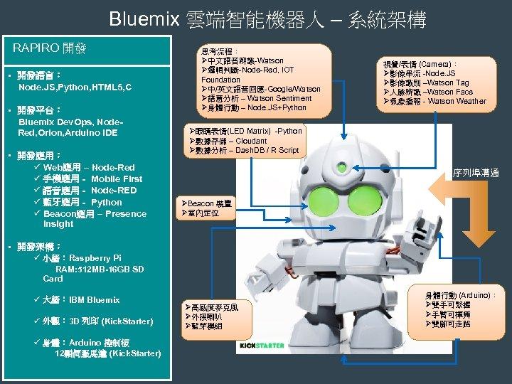 Bluemix 雲端智能機器人 – 系統架構 RAPIRO 開發 • 開發語言: Node. JS, Python, HTML 5, C