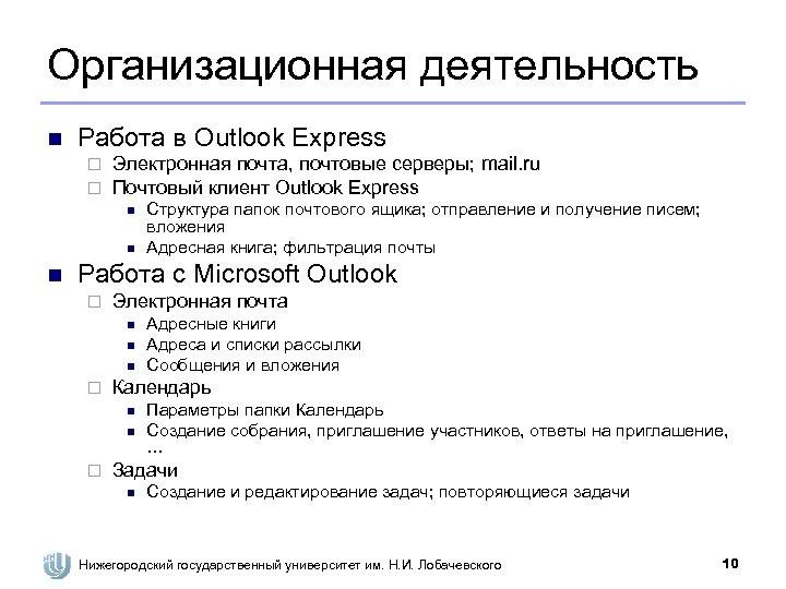 Организационная деятельность n Работа в Outlook Express ¨ ¨ Электронная почта, почтовые серверы; mail.