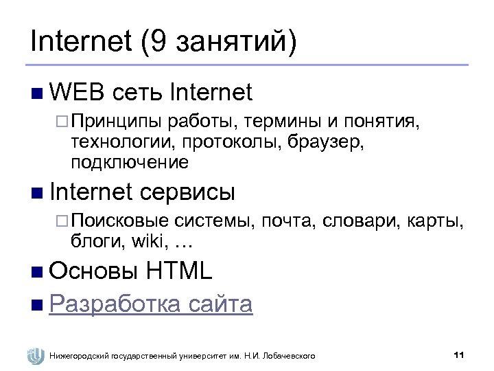 Internet (9 занятий) n WEB сеть Internet ¨ Принципы работы, термины и понятия, технологии,